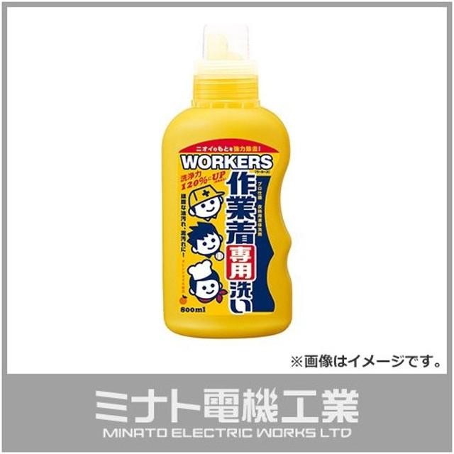WORKERS 作業着液体洗剤 本体 622027 800ml 4902135142333 [ワークサポート サポート用品 洗剤][r13][s1-060]