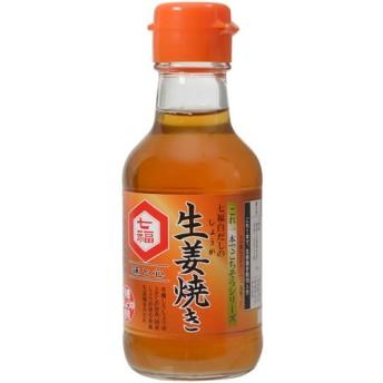 七福白だしの生姜焼き(だししょうゆ) 150ml 代引不可
