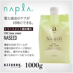 ナプラ ナシード CMC ベースクリーム 1000g 詰め替え