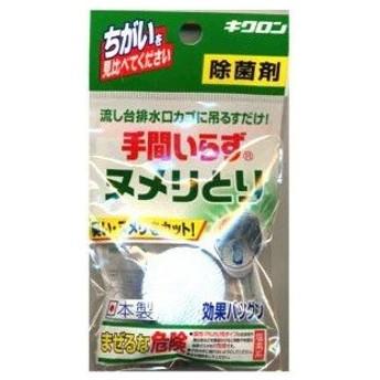 キクロン 手間いらずヌメリとり (30g) キッチン用 酸性タイプ 除菌