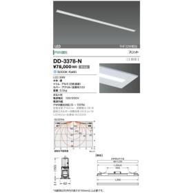 山田照明 照明器具 LED一体型ベースライト システムレイ スリット 調光 FHF32W相当 単体 昼白色 DD-3378-N