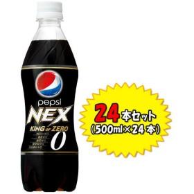ペプシ ネックス NEX  500ml×24本 ペットボトル happysale_1205_drink