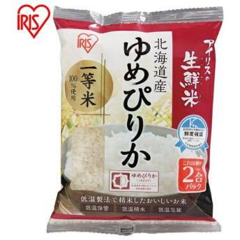 米 お米 生鮮米 一等米100% 2合パック 300g 北海道産 ゆめぴりか アイリスオーヤマ 精白米 一人暮らし キャンプ アウトドア (あすつく)