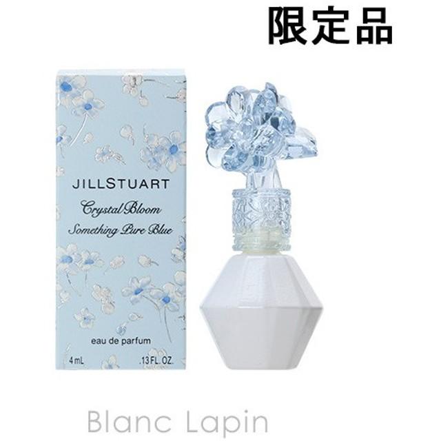 【ミニサイズ】 ジルスチュアート JILL STUART クリスタルブルームサムシングピュアブルー EDP 4ml [043777]【ポイント5倍】