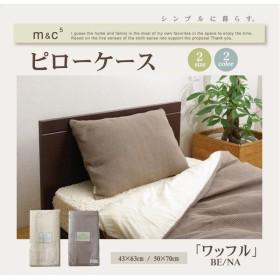 寝具カバー 枕カバー 洗える ベーシック 無地 『ワッフル ピローケースLS』 ナチュラル 43×63cm 代引不可