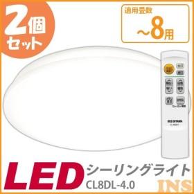シーリングライト LED 8畳 調光 調色 CL8DL-4.0 2個セット アイリスオーヤマ 照明 天井照明 一人暮らし【訳有り】