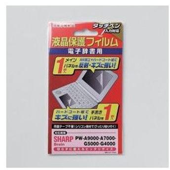 電子辞書液晶保護フィルム