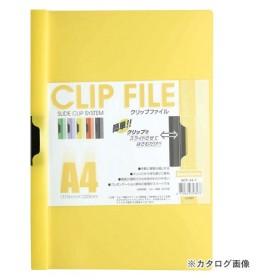ビュートン クリップファイルA4 イエロー BCF-A4-Y