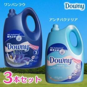 ダウニー Downy 3本セット 送料無料 アジアンダウニー 3.8L アンチバクテリア・ワンバンラウ(ダウニー柔軟剤 安い)