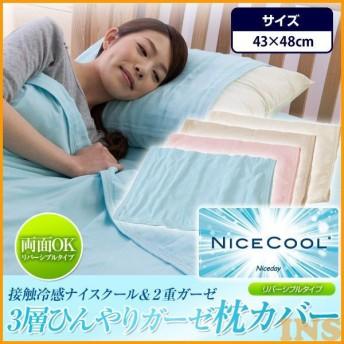枕カバー 3層ひんやりガーゼ 冷却マット 洗える サラサラ 快適 クール寝具 夏布団 快眠 涼感 冷却 冷感