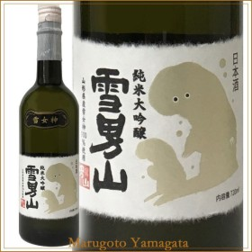 羽陽男山 山廃 純米大吟醸 雪男山 720ml 山形の日本酒 雪女神使用日本酒 山形 地酒