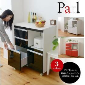 送料無料 光沢のある 鏡面 仕上げ キッチンカウンター スライドテーブル 付き 幅 80 引き出し 付き キャスター付き 高さ 90 収納 棚 ラック FPL-0001