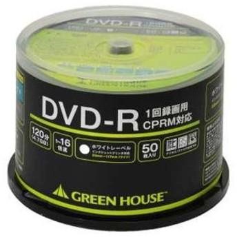 GREEN HOUSE GH-DVDRCA50 録画・録音用 DVD-R 4.7G 一回(追記) 録画 プリンタブル 16倍 50枚