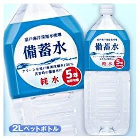 赤穂化成 備蓄水 2Lペットボトル×6本入