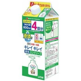 【※ T】【大容量♪4回分】 キレイキレイ 薬用液体ハンドソープ つめかえ用(800mL)
