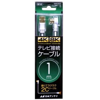 日本アンテナ 4K/8K対応 テレビ接続ケーブル 1m ホワイト CS2GLRS1C