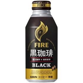 【ケース販売】キリン ファイア 黒珈琲ブラック 400g×24本 代引不可