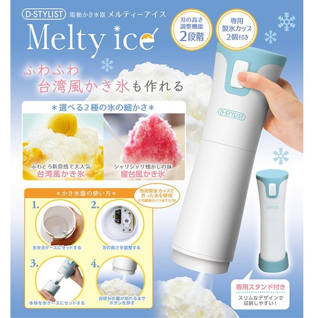 かき氷器 シェイブアイスメーカー かき氷機 D-STYLIST ピーナッツクラブ KK-00513 夏