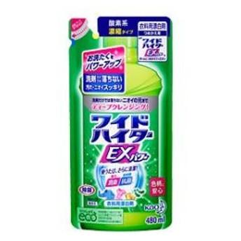 ワイドハイターEXパワー つめかえ用 480ml 花王 Wハイタ-EXパワ- カエ 返品種別A