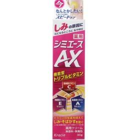 クラシエホームプロダクツ 薬用 シミエースAX 30g (医薬部外品)