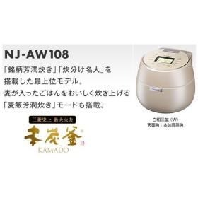 三菱 IHジャー炊飯器 本炭釜 NJ-AW108-W(白和三盆)5.5合炊き