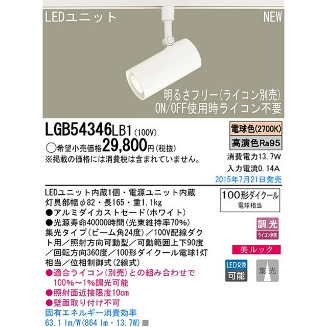 Panasonic 照明器具 LEDスポットライト 電球色 美ルック プラグタイプ 100形ダイクール電球1灯相当 集光タイプ 調光 LGB54346LB1