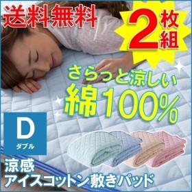 【2枚セット】綿100% 涼感アイスコットン敷パッド ダブル mofua natural 敷きパッド 夏用 ひんやり 洗える パットシーツ 夏布団 寝具