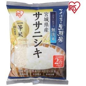 新米 令和元年産 お米  アイリスの生鮮米 無洗米 宮城県産 ササニシキ ささにしき 2合パック 300g アイリスオーヤマ 米 ご飯 うるち米 精白米