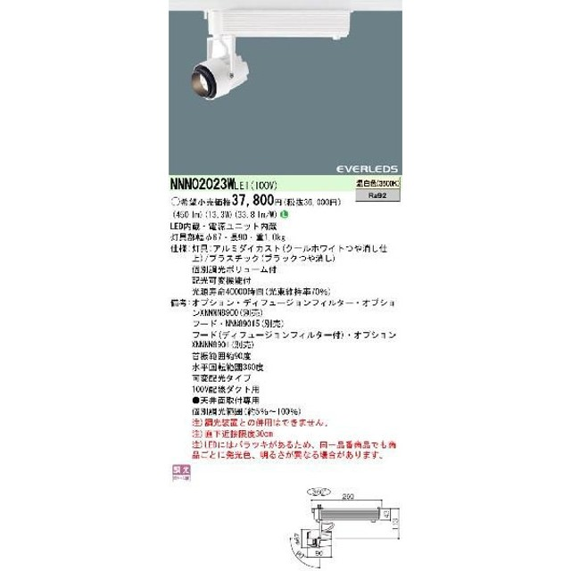Panasonic 照明器具 LED可変配光スポットライト 配線ダクト取付専用 個別調光機能タイプ NNN02023WLE1 【LED照明】