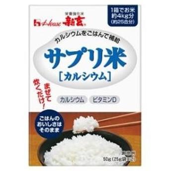 新玄 サプリ米(カルシウム) ハウスウェルネスフーズ シンゲンサプリマイカルシウム 返品種別B