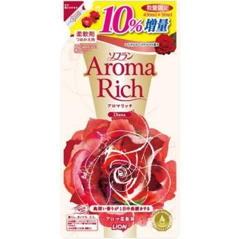 【数量限定】ソフラン アロマリッチ ダイアナ ロイヤルローズアロマの香り つめかえ用 10%増量 500ml 代引不可