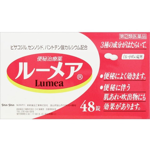 【指定第2類医薬品】新新薬品工業 ルーメア 48錠