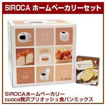 ホームベーカリー 贅沢ブリオッシュ食パンミックス セット cuoca クオカ シロカ SIROCA SHB-12W