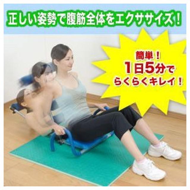 腹筋サポートマシン らくらく腹筋エクサ 器具 トレーニング ダイエット