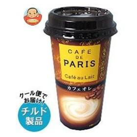 【送料無料】【チルド(冷蔵)商品】北海道乳業 カフェド パリ カフェオレ 200g×12本入