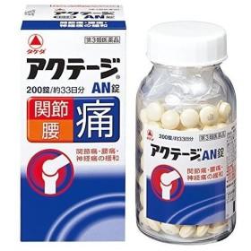 アクテージAN錠 200錠 ×2  【第3類医薬品】