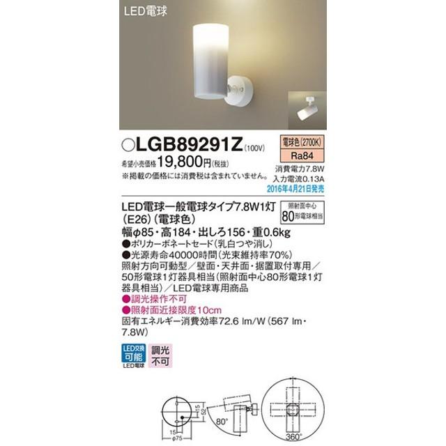 Panasonic 照明器具 LEDスポットライト 電球色 50形電球1灯器具相当 ポリカーボネートセードタイプ LGB89291Z