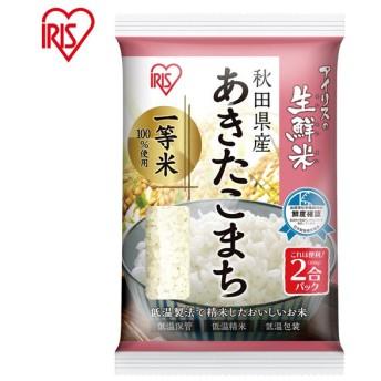 米 お米 生鮮米 2合パック 300g あきたこまち 秋田県産 アイリスオーヤマ 精白米 うるち米 こめ キャンプ アウトドア 少量 お試し (あすつく)