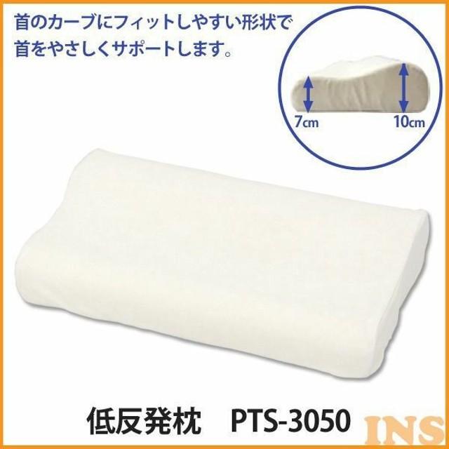 枕 低反発 PTS-3050 アイリスオーヤマ