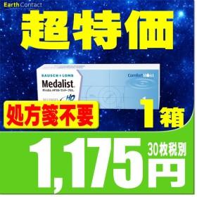 ★★新規開店特価★★ メダリストワンデープラス 30枚入り 【処方箋不要】