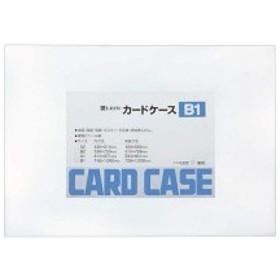ライオン事務器 カードケース 硬質タイプ B1 PVC 1枚