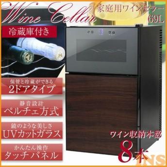 ワインセラー 家庭用 業務用 ワインクーラー 8本 2ドア オシャレ 冷蔵庫付 BCWH-69 SIS (代引不可)(TD)