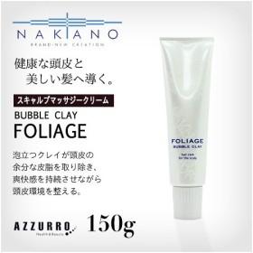 中野製薬 ナカノ フォリッジ バブルクレイ 150g