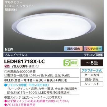 東芝ライテック 照明器具 E-CORE マルチカラーLEDシーリングライト 調光・調色 間接光 LEDH81718X-LC 【〜8畳】