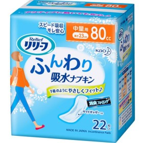 花王 リリーフ ふんわり吸水ナプキン 中量用 22枚