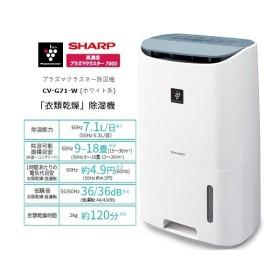 シャープ プラズマクラスター 衣類乾燥除湿機 CV-H71-W(ホワイト系)コンパクトタイプ