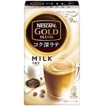 ネスカフェ ゴールドブレンド コク深ラテ ミルク 11.5g×9本入 代引不可