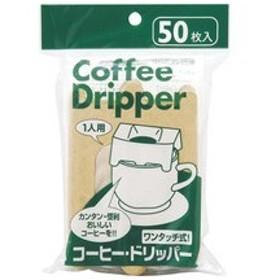 アートナップ コーヒー・ドリッパー 1パック(50枚)