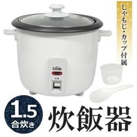 マクロス(macros)1.5合炊き 電気炊飯器 Estale MEK-12 (1台)