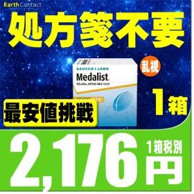 ★★新規開店特価★★ メダリスト66トーリック 【処方箋不要】